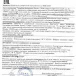 Декларация соответствия Уринастоп