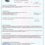 Сертификат соответствия Уринастоп